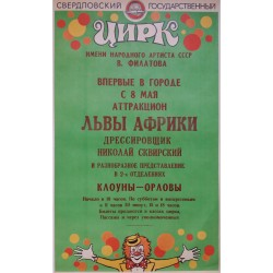 1980s Russian Circus Program Overview - Original Vintage Poster